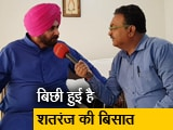 Video : पंजाब में प्रचार से दूर सिद्धू, कहा- पार्टी हाईकमान के निर्देश पर करता हूं काम