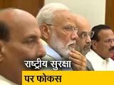 Videos : नई सरकार : बदलते समीकरण