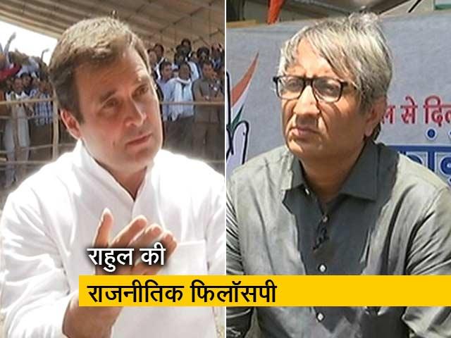 Video : रवीश कुमार से बोले राहुल- जनता की आवाज बनना चाहता है राहुल गांधी