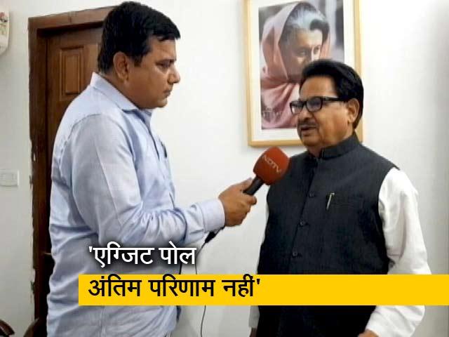Videos : एग्जिट पोल में विरोधाभाष है: पीएल पुनिया
