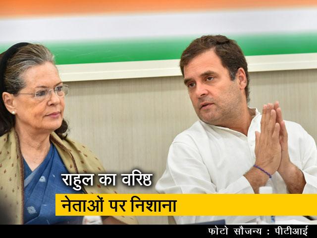 Videos : पार्टी के ऊपर पुत्र हित को रखा- राहुल गांधी