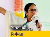 Video : ममता बनर्जी की फर्जी तस्वीर भेजने पर कार्रवाई