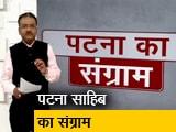 Videos : पटना साहिब सीट का गणित