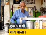 Video : मिलिए अनोखे पद्मश्री चायवाले से...
