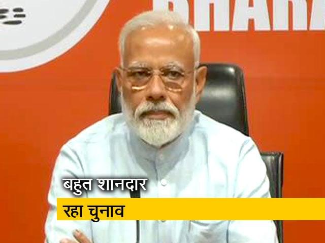 Videos : मेरे लिए चुनाव जनता को धन्यवाद ज्ञापन था : पीएम नरेंद्र मोदी
