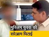 Video : 'जय श्री राम' का नारा न लगाने पर युवक की पिटाई
