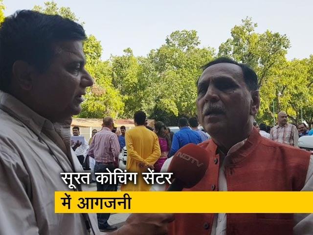 Video : सूरत में आगजनी की घटना बेहद दुखद: CM विजय रूपाणी