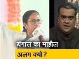 Video: चुनाव इंडिया का: क्या हो रहा है बंगाल में?
