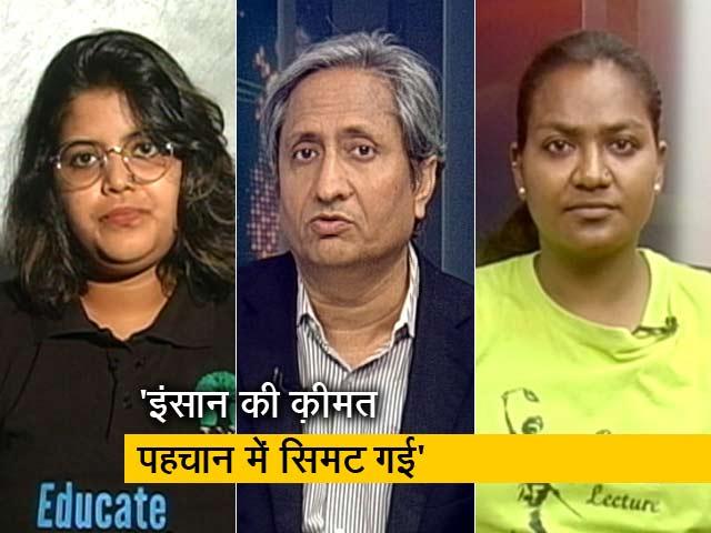 Videos : रवीश कुमार का प्राइम टाइम: भारतीय समाज में जातिवाद का ज़हर
