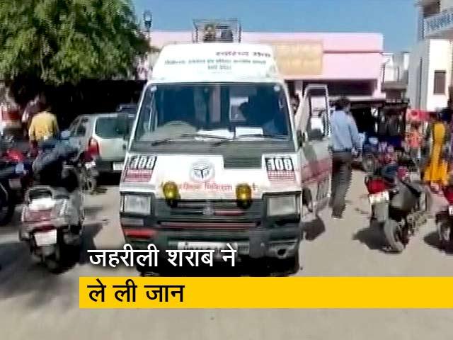 Videos : जहरीली शराब पीने से 8 लोगों की मौत