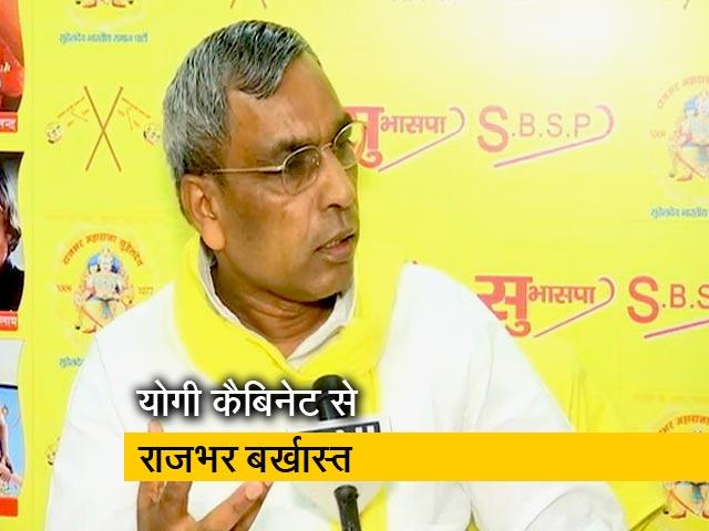 Videos : सीएम योगी की सिफारिश पर ओपी राजभर को राज्यपाल ने मंत्रिमंडल से किया बर्खास्त
