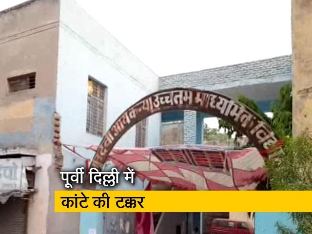 Videos : दिल्ली की सभी 7 सीटों पर वोटिंग जारी, पूर्वी दिल्ली सीट पर कड़ा मुकाबला