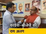 Videos : एग्जिट पोल पर बटी राजनीतिक पार्टियां