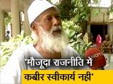 Video : महंत विवेक दास ने रवीश के प्राइम टाइम में कहा- पाखंड से राजनीति में कुछ नहीं होगा हासिल