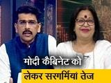 Videos : खबरों की खबर: पीएम मोदी ने शपथ से पहले मंत्रियों को मिलने बुलाया