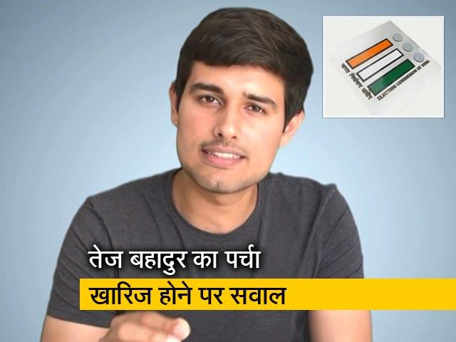 Video : क्या वाकई चुनाव आयोग निष्पक्ष है? YouTuber ध्रुव राठी की राय