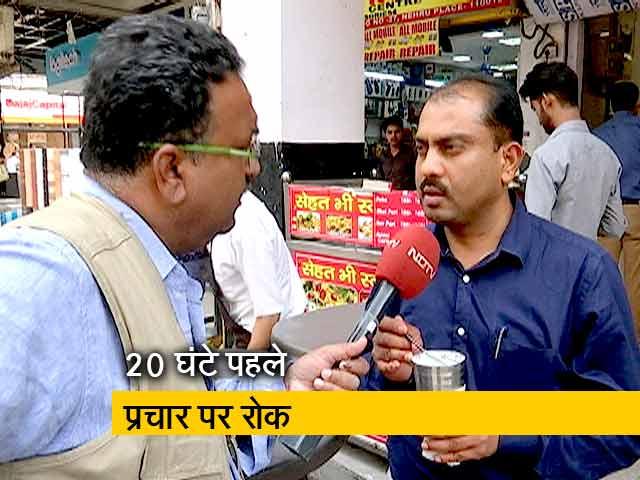 Videos : बंगाल को लेकर EC के फैसले पर क्या सोचती है दिल्ली की जनता