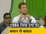 Video : सैम पित्रोदा को माफी मांगनी चाहिए: राहुल गांधी