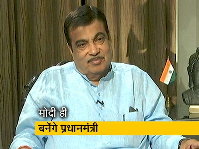 Video : NDTV Exclusive: 2019 में कौन बनेगा प्रधानमंत्री, क्या बोले नितिन गडकरी?