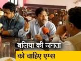 Video: बाबा का ढाबा: जनता चाहती है कि बलिया में बने एम्स