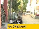 Video : जम्मू-कश्मीर के पुलवामा में पोलिंग बूथ पर ग्रेनेड से हमला
