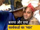 Videos : Lok Sabha Polls 2019: जब बसपा कार्यकर्ता ने सपा समर्थक को किया 'किस' और कहा- ये है हमारा प्यार
