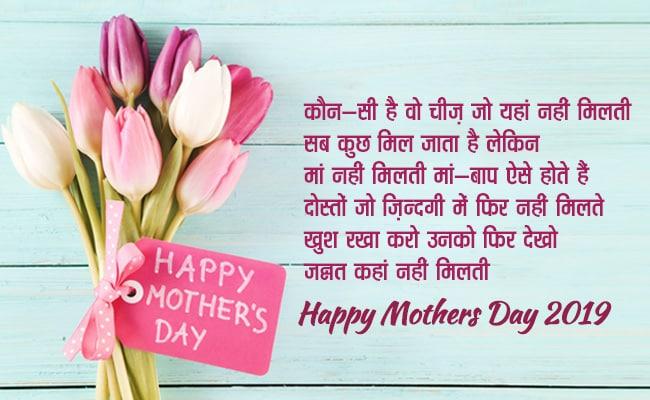Mother's Day 2019: फूल और तोहफों से पहले मां को इन शानदार मैसेजेस से दें मदर्स डे की बधाई