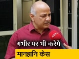 Video : दिल्ली के डिप्टी सीएम मनीष सिसोदिया बोले- गौतम गंभीर के खिलाफ मैं भी करूंगा मानहानि का केस