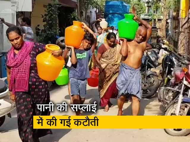 Videos : चेन्नई में बूंद-बूंद को तरसते लोग