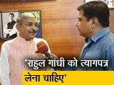 Videos : राहुल गांधी का इस्तीफा समस्या का समाधान नहीं- प्रमोद तिवारी