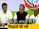 Video : राहुल गांधी से समय लेकर सोचने का अनुरोध किया है- आजाद