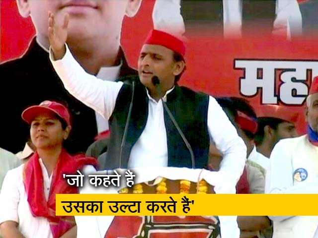 Videos : अखिलेश यादव ने पीएम मोदी को कहा '180 डिग्री का प्रधानमंत्री'