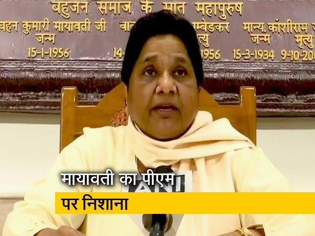 Videos : बीएसपी प्रमुख मायावती बोलीं, महागठबंधन आपस में नहीं लड़ेगा