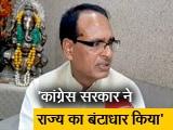 Video : मध्य प्रदेश में कांग्रेस को 2-3 सीटें भी नहीं मिलेंगी: शिवराज