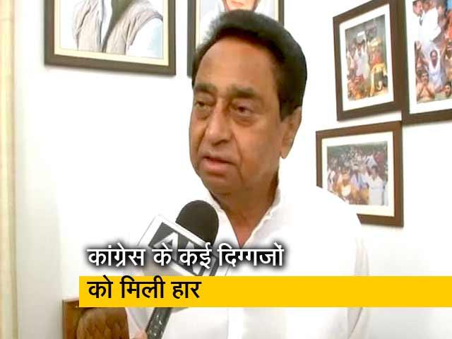 Video : मध्य प्रदेश में पार्टी की हार की समीक्षा करेंगे - कमलनाथ