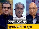 Videos : चुनाव इंडिया का: किस बात से डर रहे हैं विपक्षी दल?