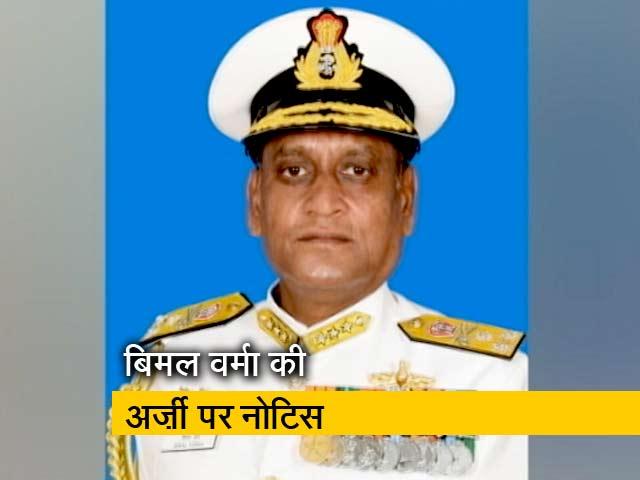 Videos : रवीश की रिपोर्ट: नौसेना प्रमुख की नियुक्ति का विवाद