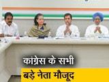 Video : कांग्रेस कार्यसमिति की बैठक खत्म, राहुल गांधी ने की थी इस्तीफे की पेशकश