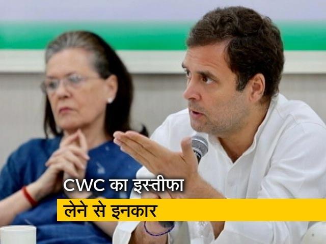 Videos : इस्तीफे पर अड़े राहुल गांधी