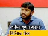 Video : बेगूसराय में कड़ा मुकाबला, कन्हैया और गिरीराज सिंह के बीच सीधी टक्कर