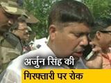 Video : अर्जुन सिंह को सुप्रीम कोर्ट से राहत, 28 मई तक रुकी गिरफ्तारी
