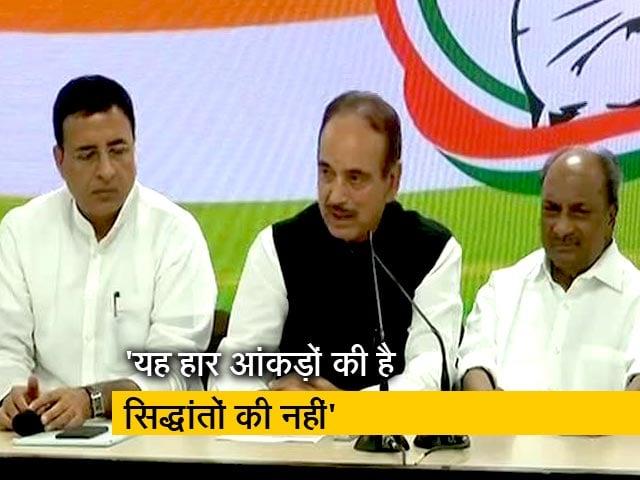 Videos : राहुल गांधी से समय लेकर सोचने का अनुरोध किया है- आजाद