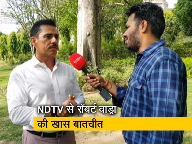 Video : NDTV से बोले रॉबर्ट वाड्रा- मुझे बीजेपी की धमकियों की आदत