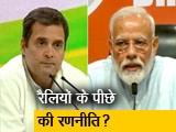Video : पीएम मोदी और राहुल गांधी की रैलियों का अंकगणित