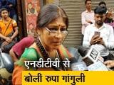 Video : केंद्र सरकार के सामने पश्चिम बंगाल के लोगों के कामों को करवाएंगे- रुपा गांगुली