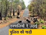 Video : महाराष्ट्र में बड़ा नक्सली हमला, IED ब्लास्ट कर पुलिस की गाड़ी उड़ाई
