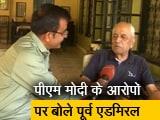 Video : सरकारी काम के लिए INS विराट पर थे राजीव गांधी: पूर्व एडमिरल
