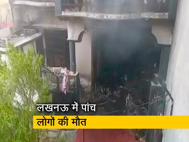 Videos : लखनऊः घर में शार्ट सर्किट से लगी आग, पांच लोगों की मौत
