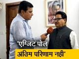 Video : एग्जिट पोल में विरोधाभाष है: पीएल पुनिया