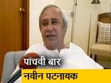 Video : मोदी लहर के बीच ओडिशा में फिर बीजेडी की सरकार